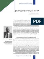 12 функция языка Киклевич