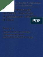 geokniga-teoreticheskie-osnovy-poiskov-i-razvedki-nefti-i-gaza.pdf