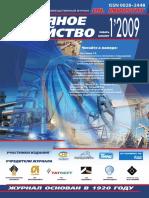 1 2009 год.pdf
