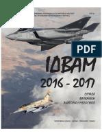 ΙΔΒΑΜ 2016-2017