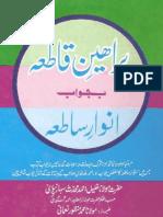 Braheen-e-Qatiah-by-Shaykh-Khaleel-Ahmad-Saharanpuri-r-a
