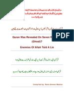 قرآن سات حرفوں (قرائتوں) پر نازل ہوا ؟ دشمنان خدا جھوٹ بولتے ہیں