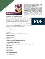 Sistemy_videonablyudenia_i_kontrolya_dostupa_na_predpriatie