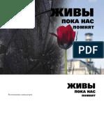 Memories-rus