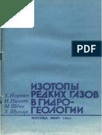 Изотопы Редких Газов в Гидрогеологии_Йордан и Др.