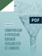 Carrot-quest.-Коммуникации-и-управление-воронкой-пользователя-в-ecommerce.pdf