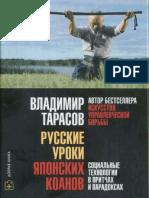 Russkie uroki yaponskih koanov