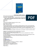 strategia_golubogo_okeana_3bizi.pdf