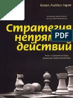 Strategia_nepryamykh_deystviy_Gart.pdf
