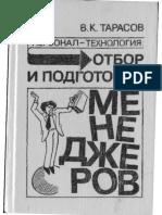 tarasov_v_k_personal_tekhnologiya_otbor_i_podgotovka_menedzh