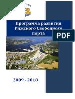 Programma_razvitija_Rizhskogo_Svobodnogo_porta_15.09.2011.pdf