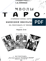 Uspenskiy_P_Simvoly_Taro_1917.pdf