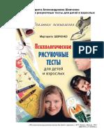 Шевченко М.А. Психологические рисуночные тесты для детей и взрослых