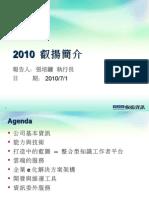 公司簡介-20100715