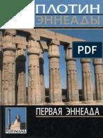Plotin Pervaya Enneada 2004