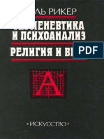 germenevtika_psikhoanaliz
