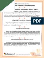 7 Практических советов_Как выучить грамматику немецкого языка