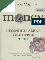 Мартин Ф. - Money. Неофициальная биография денег - 2017