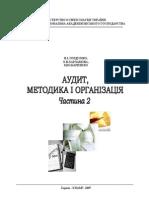 Аудит - Методика і організація - 2