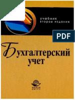 Бабаев Ю.А и др. - Бухгалтерский учет [2005] Россия
