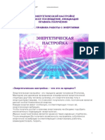 Energeticheskie_nastroyki_Kak_prinimat_Kak_rabotat.pdf