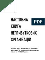 Настільна книга неприбуткових організацій