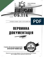 Первинні документи - ВСЕ ПРО БУХГАЛТЕРСЬКИЙ ОБЛІК
