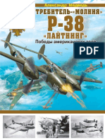 Медведь А. - Истребитель-«молния» P-38 «Лайтнинг» (Война и мы. Авиаколлекция) - 2014