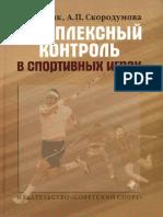 [Godik_M.A.,_Skorodumova_A.P.]_Kompleksnuei_kontro(z-lib.org).pdf