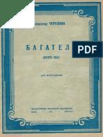 Черепнин Александр.  Багатели. 10 пьес для ф-но