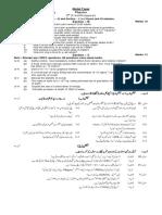 Physics-9th-Subjective.pdf