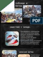 Ледовое побоище и Невская битва.pptx
