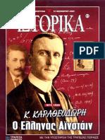 Κ. Καραθεοδωρή - Ο Έλληνας Αινστάιν - Ιστορικά