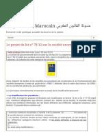 Blog_de_Droit_Marocain_مدونة_القانون_المغربي_Le_projet_de_loi_n°_78-12_sur_la_société_anonyme