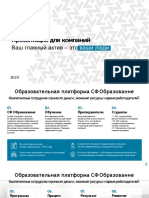 О нас (длинная)_compressed.pdf