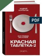 Красная таблетка- Курпатов