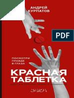 Красная таблетка 2 Курпатов
