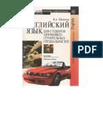 """1shlyakhova_v_a_angliyskiy_yazyk_dlya_studentov_avtomobilestr, Москва """"Высшая школа"""""""