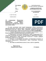 Программа 7-20-25 Рус