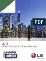 Осветительноеt оборудование 2015 (1).pdf