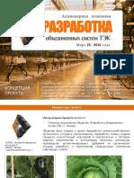 Клубника 7сен (1).pdf