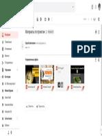 Материалы по проектам 1.pdf