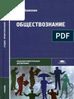 Обществознание. Учебник.pdf