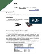 Ustanovka besprovodnogo soedineniya KK.pdf