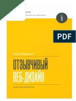 Markott_Otzyvchivyy-veb-dizayn.334514