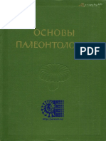 Osnovi paleontologii, tom 2. Gybki, arheociati, kishechnopolostnie, chervi.pdf
