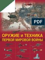 Брусилов Д. - Оружие и техника Первой Мировой войны - 2014.pdf