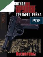 Pehotnoe_Orugie_III_Reiha_Pistoleti_Part_I