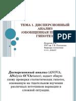 1_Дисперсионный анализ.pptx