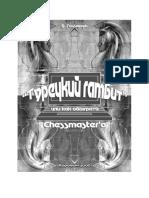 Гончарук - Турецкий гамбит.pdf
